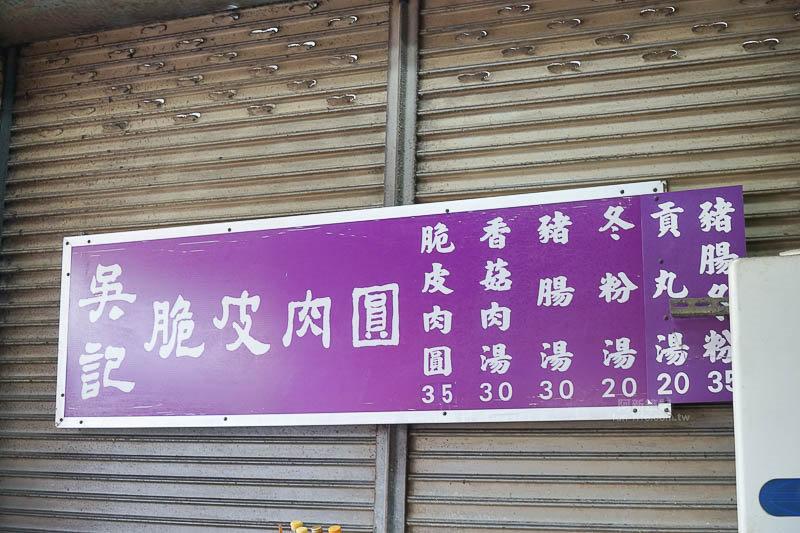 DSC04739 - 吳記脆皮肉圓|台中北區小吃,炸肉圓整個酥脆迷人,豬肉內餡超紮實,銅板價格吃爽爽~