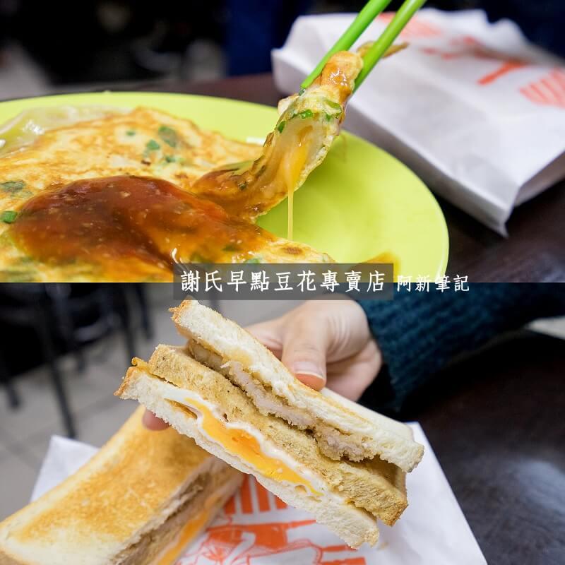 台中謝氏早點豆花專賣店-01