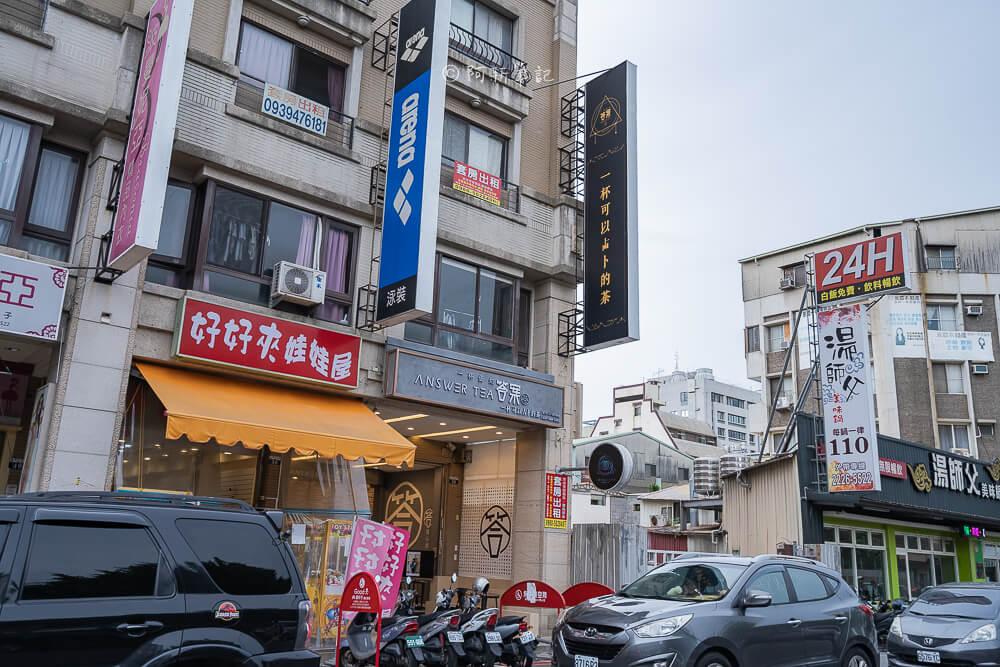 DSC03993 - 答案茶Answer Tea|一中街特色飲品店,飲料也能占卜?還有打卡牆面很好拍!