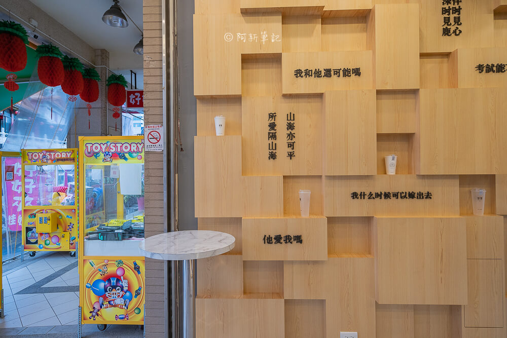 DSC03999 - 答案茶Answer Tea|一中街特色飲品店,飲料也能占卜?還有打卡牆面很好拍!