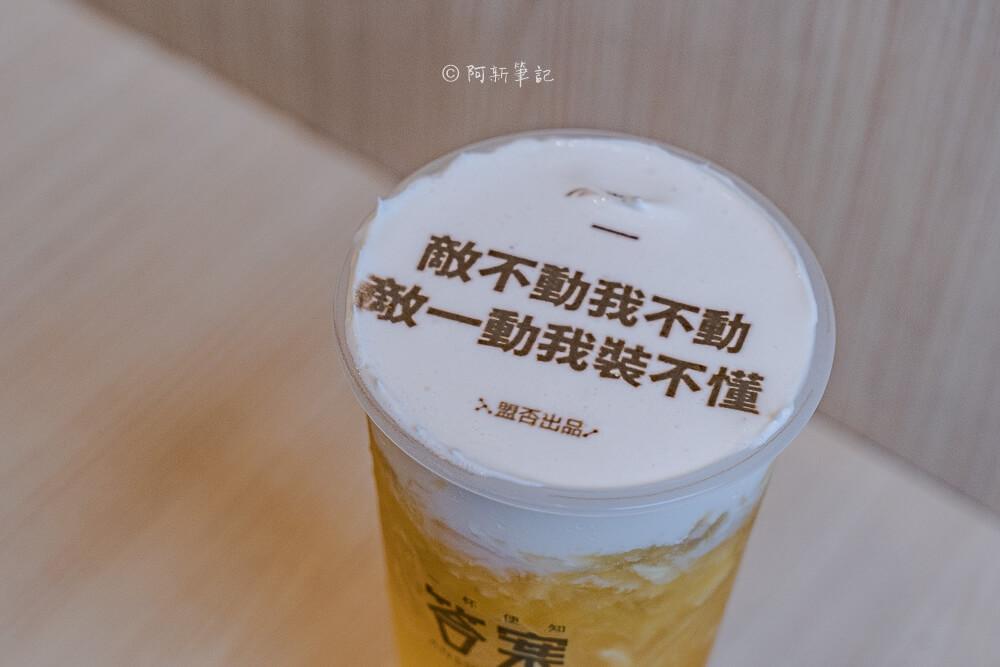 DSC04032 - 答案茶Answer Tea|一中街特色飲品店,飲料也能占卜?還有打卡牆面很好拍!