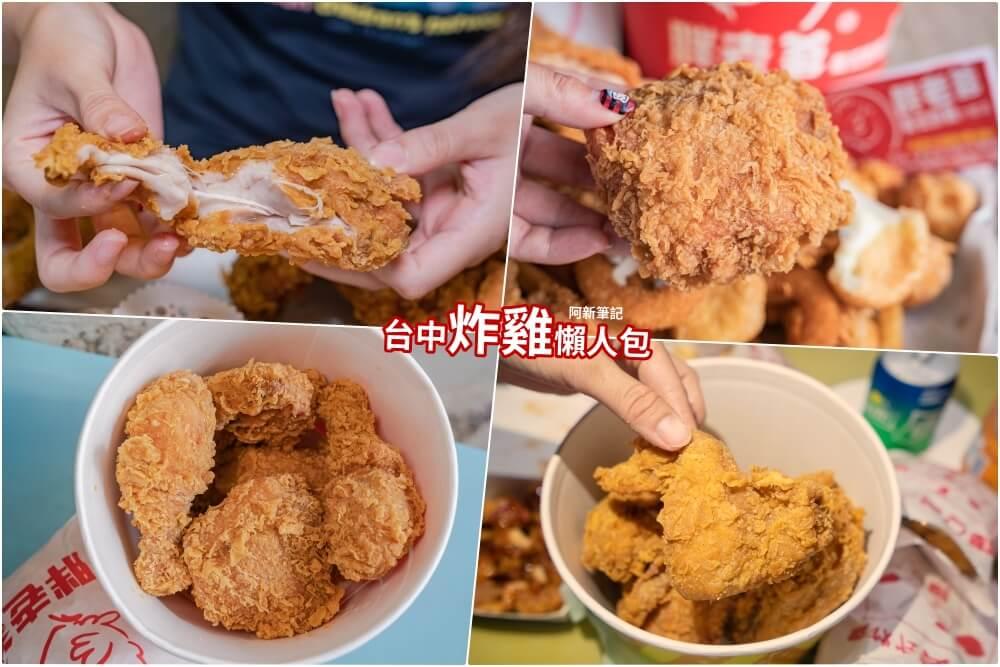台中炸雞,台中炸雞推薦,台中炸雞餐廳,台中炸雞店,台中炸雞排名,台中美食ž