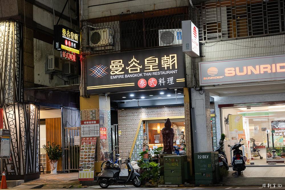 曼谷皇朝泰式料理餐廳菜單,曼谷皇朝菜單