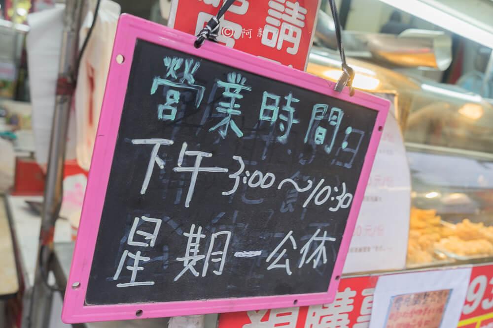 台中昌平炸雞王-05