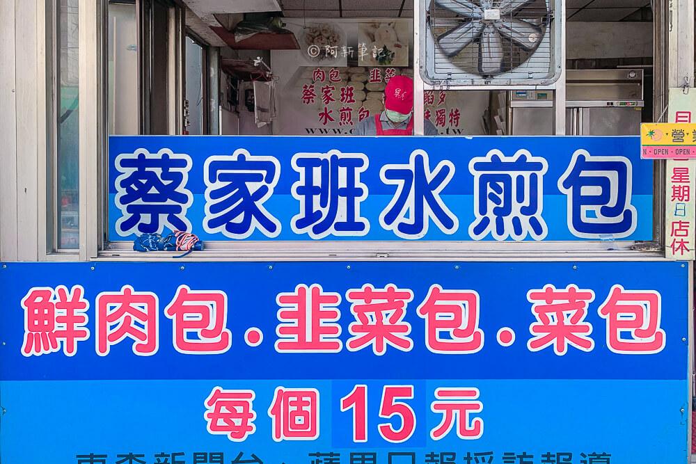 IMG 3917 - 太平蔡家班水煎包│這間台中水煎包超多媒體報導,在地人的台式下午茶。