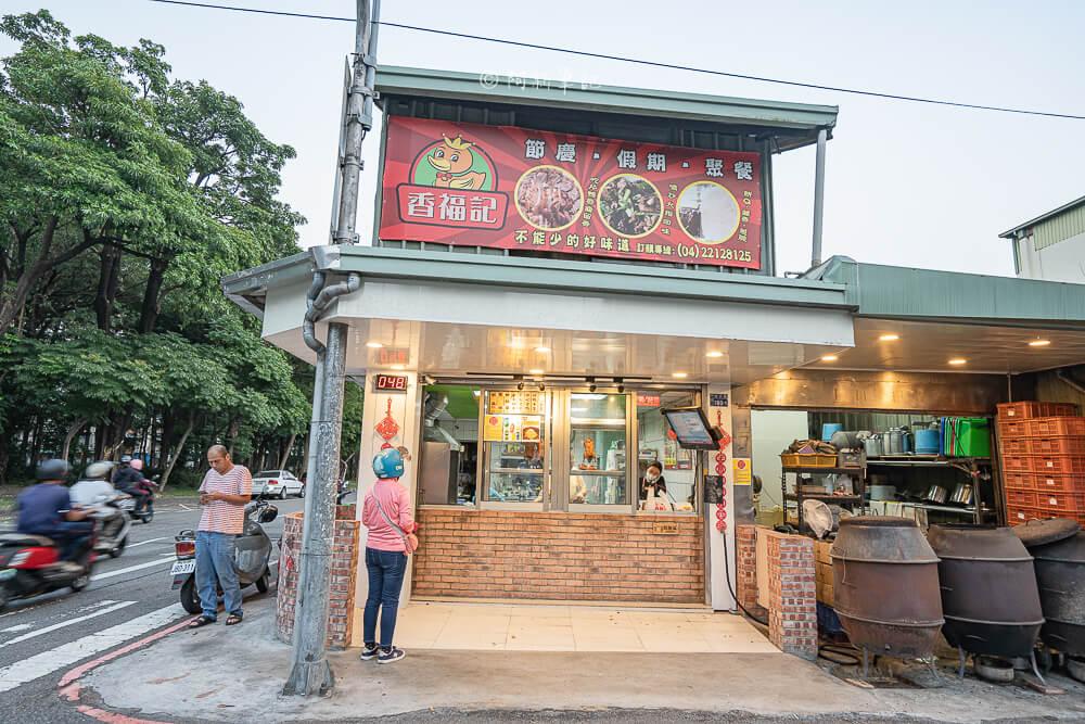 DSC03696 - 香福記烤鴨│隱藏東光園道旁烤鴨,店鋪變的新穎讓我有點耳目一新