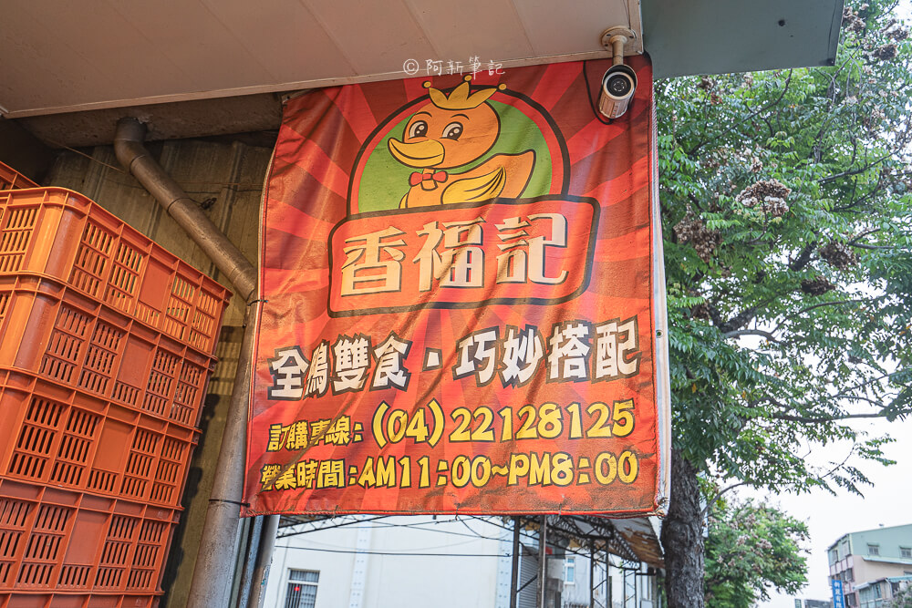 DSC03709 - 香福記烤鴨│隱藏東光園道旁烤鴨,店鋪變的新穎讓我有點耳目一新