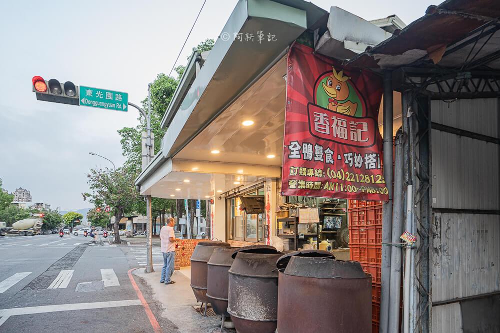 DSC03710 - 香福記烤鴨│隱藏東光園道旁烤鴨,店鋪變的新穎讓我有點耳目一新