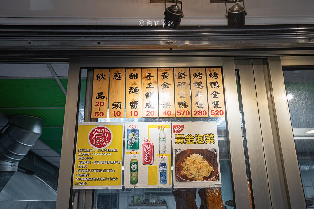DSC03714 - 香福記烤鴨│隱藏東光園道旁烤鴨,店鋪變的新穎讓我有點耳目一新