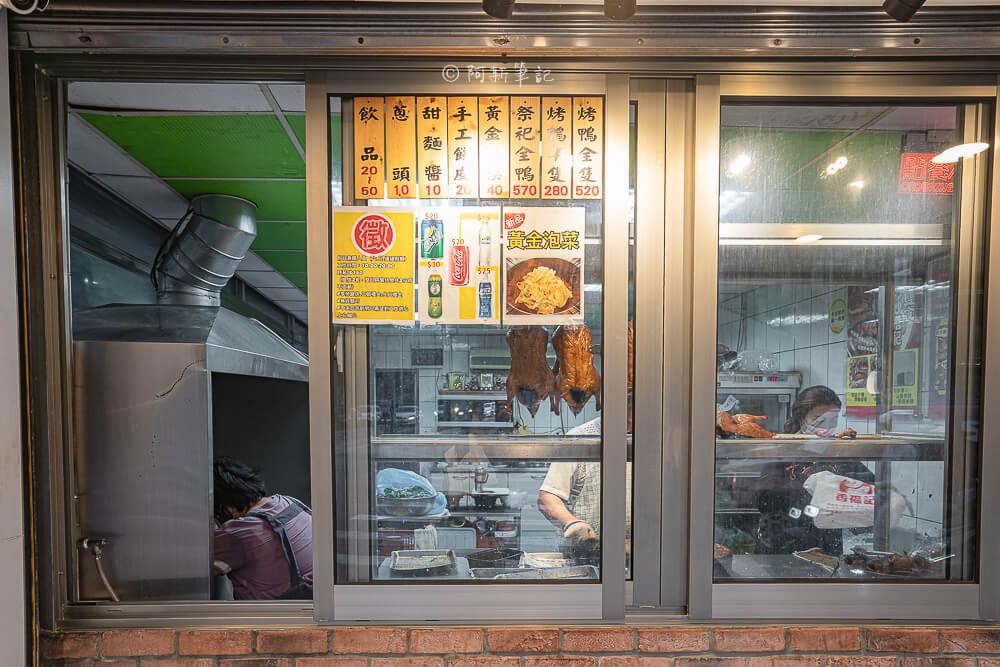 DSC03718 - 香福記烤鴨│隱藏東光園道旁烤鴨,店鋪變的新穎讓我有點耳目一新