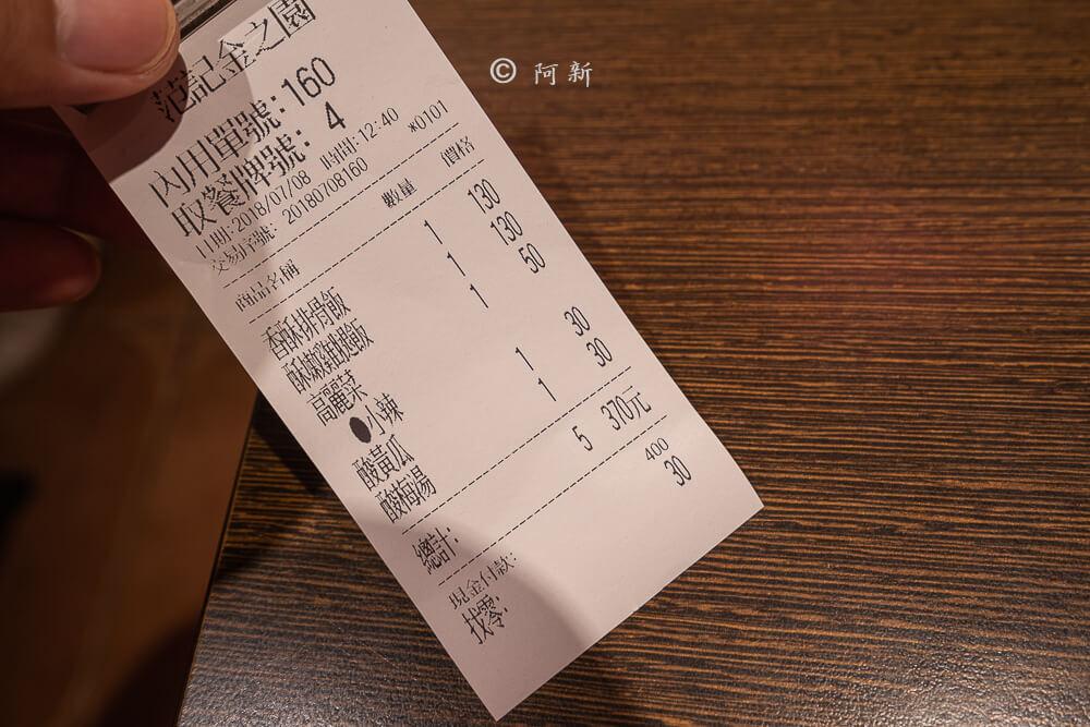 台中范記金之園草袋飯-09
