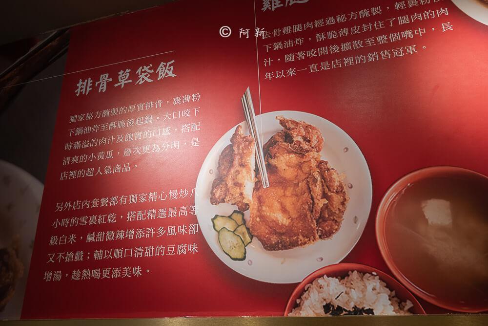 台中范記金之園草袋飯-23