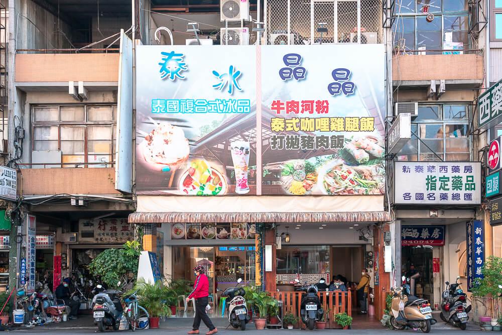 好吃河粉,好吃河粉一中菜單,好吃河粉菜單,好吃河粉2020,一中越南河粉,台中好吃越南河粉,好吃河粉法國麵包,一中美食