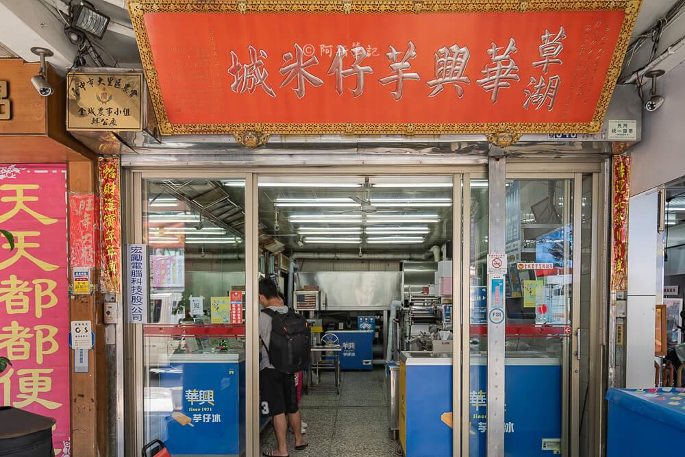 DSC01158 - 華興芋仔冰|大里草湖芋仔冰名店之一,近50年老店好滋味不能錯過,激推紅豆、芋頭、香檳牛奶。