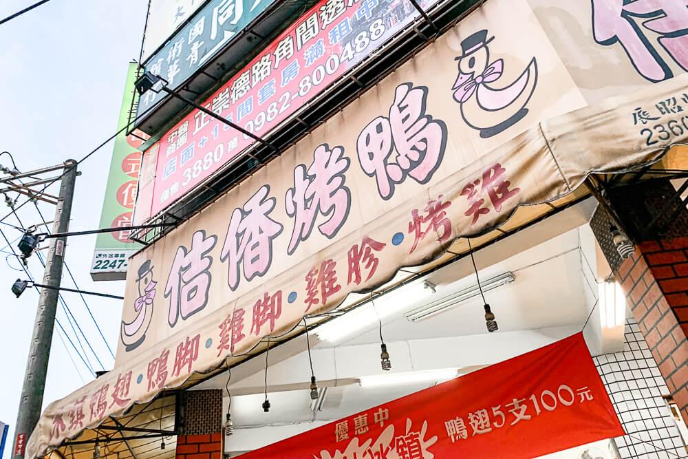 IMG 0362 - 佶香烤鴨|台中北屯烤鴨來啦!網路上沒太多人介紹的烤鴨店~