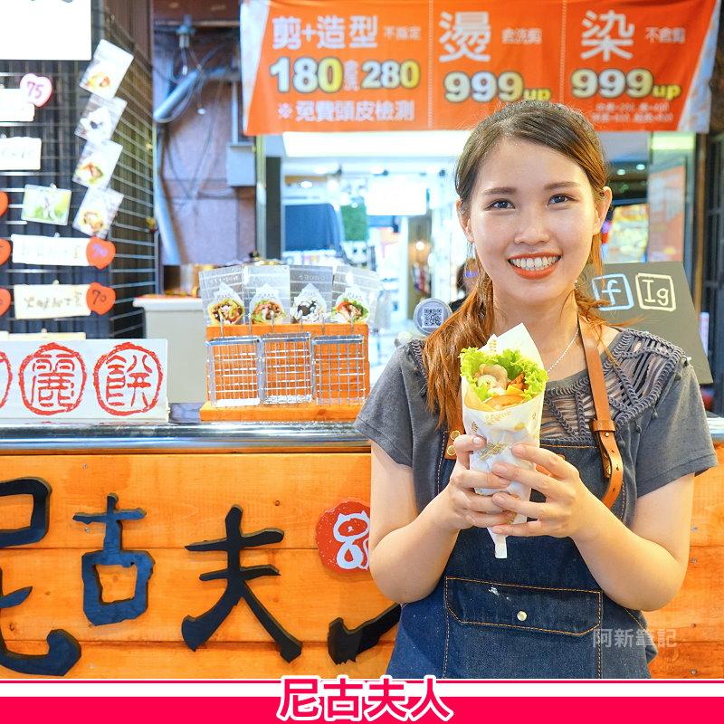尼古夫人|台中一中街美食甜點登場,為了夢想放棄百貨櫃姐,遠赴日本學習軟式可麗餅,可愛闆娘現點現做餐點,現在可是IG熱門店!