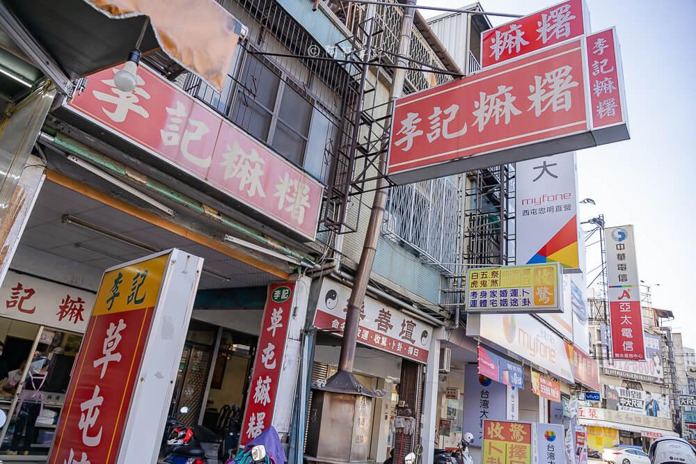 DSC06430 - 李記麻糬|台中最老字號麻糬專賣店,在地20年,堅持每天新鮮現做。