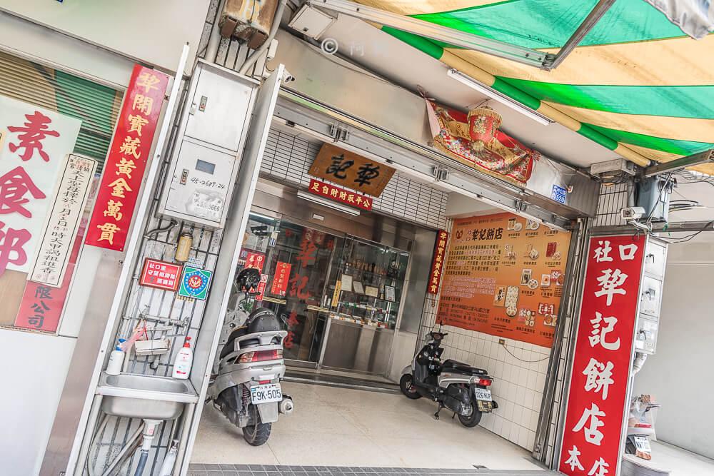 社口犂記餅店,神岡犂記餅店,台中犂記餅店-03