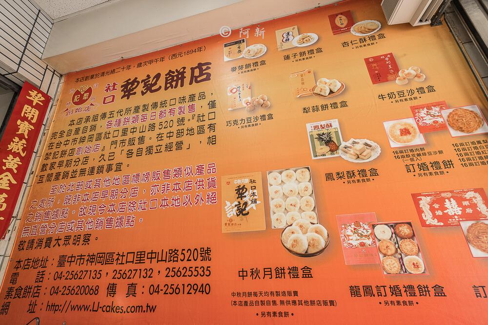 社口犂記餅店,神岡犂記餅店,台中犂記餅店-06