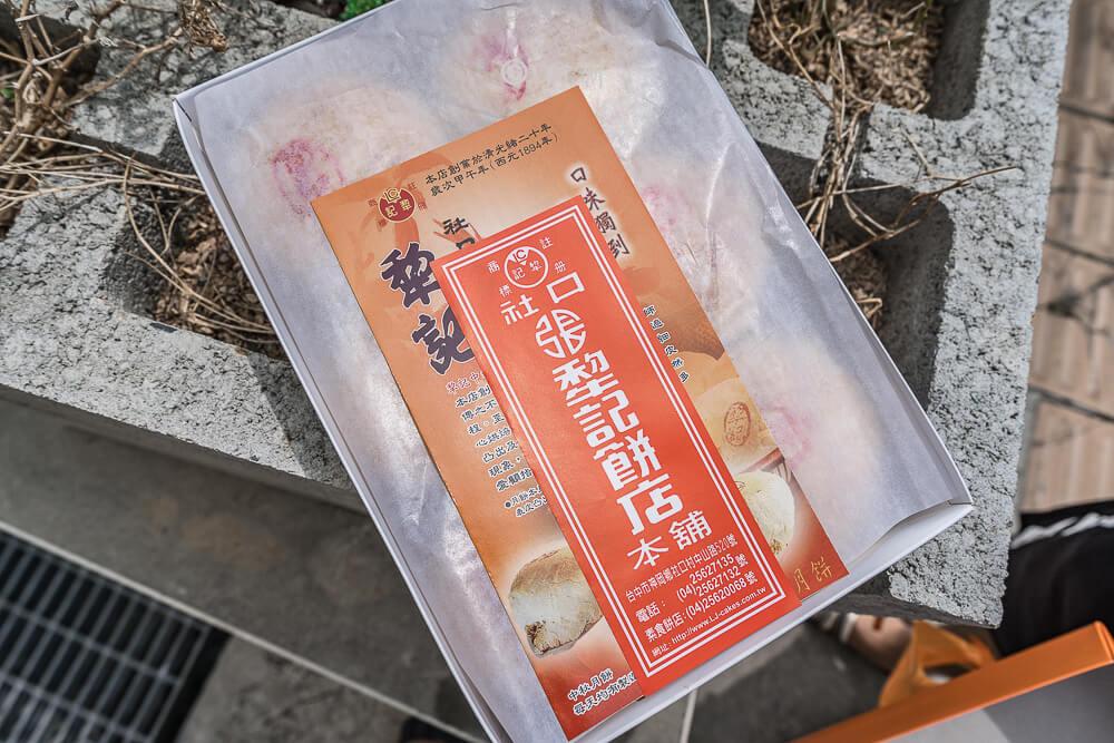 社口犂記餅店,神岡犂記餅店,台中犂記餅店-10