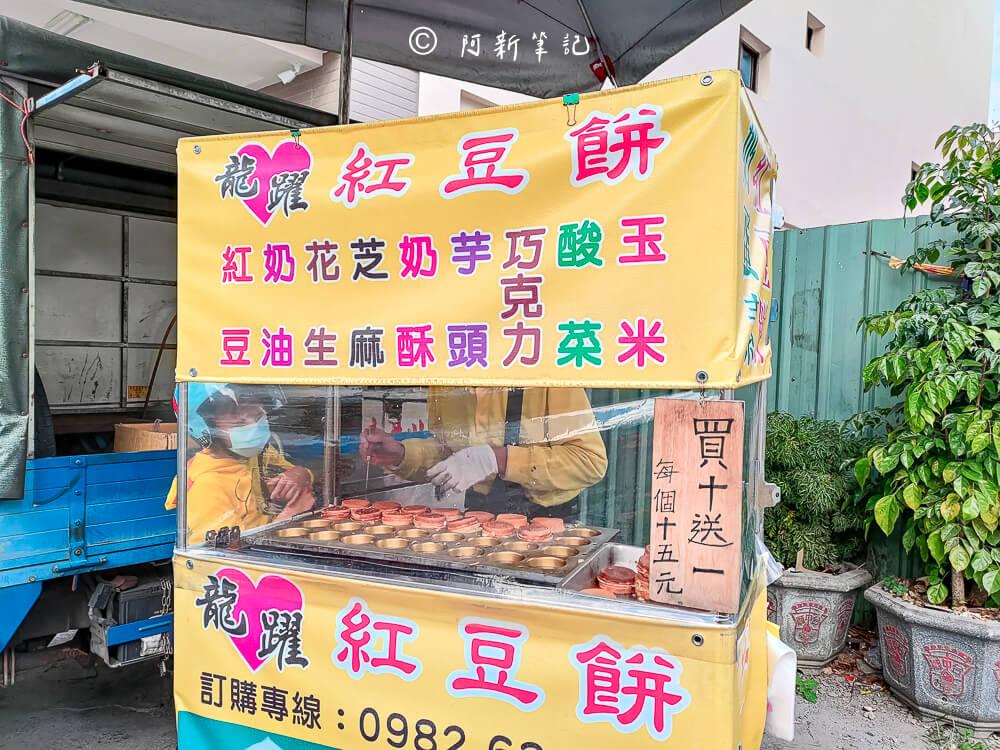 龍躍紅豆餅,霧峰龍躍紅豆餅,霧峰龍躍紅豆餅,霧峰下午茶