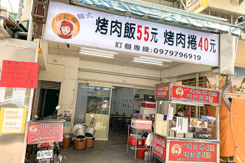 IMG 1672 - 小紅帽韓式烤肉飯│這間台中烤肉飯超多人推薦,更是逢甲學生口袋名單!