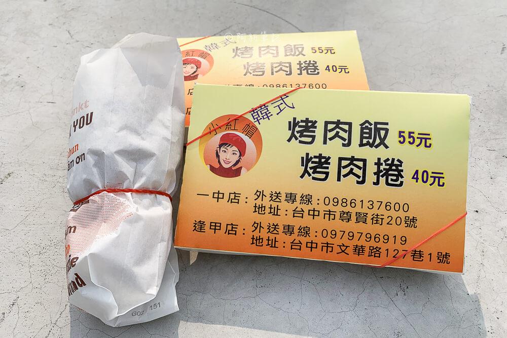 IMG 1683 - 小紅帽韓式烤肉飯│這間台中烤肉飯超多人推薦,更是逢甲學生口袋名單!