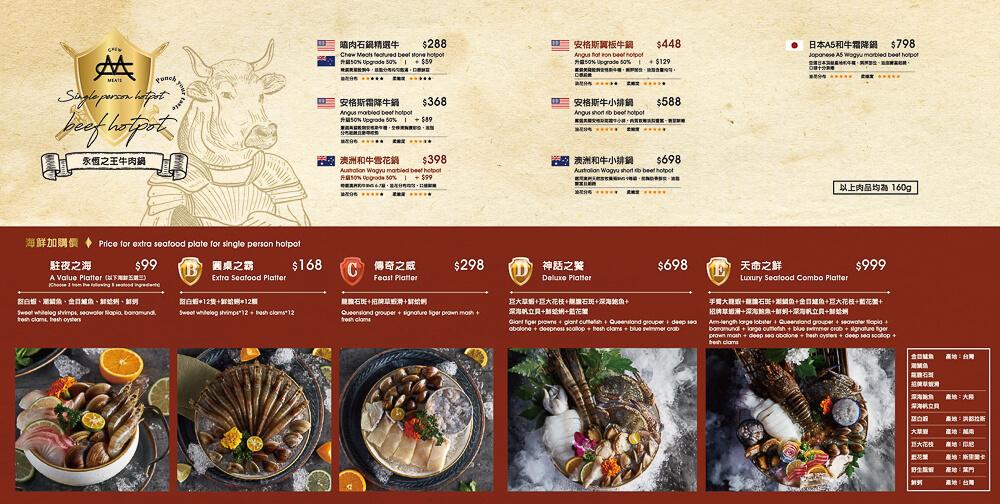 嗑肉石鍋二代店菜單