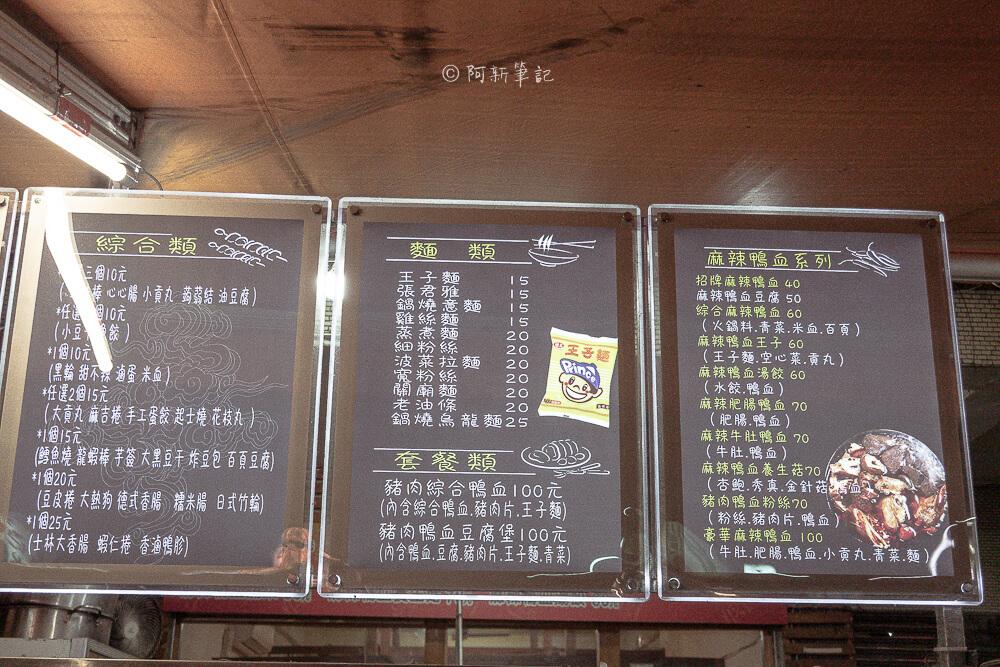 明哥滷味,明哥滷味菜單,明哥滷味忠孝菜單,忠孝夜市明哥滷味,明哥滷味忠孝路