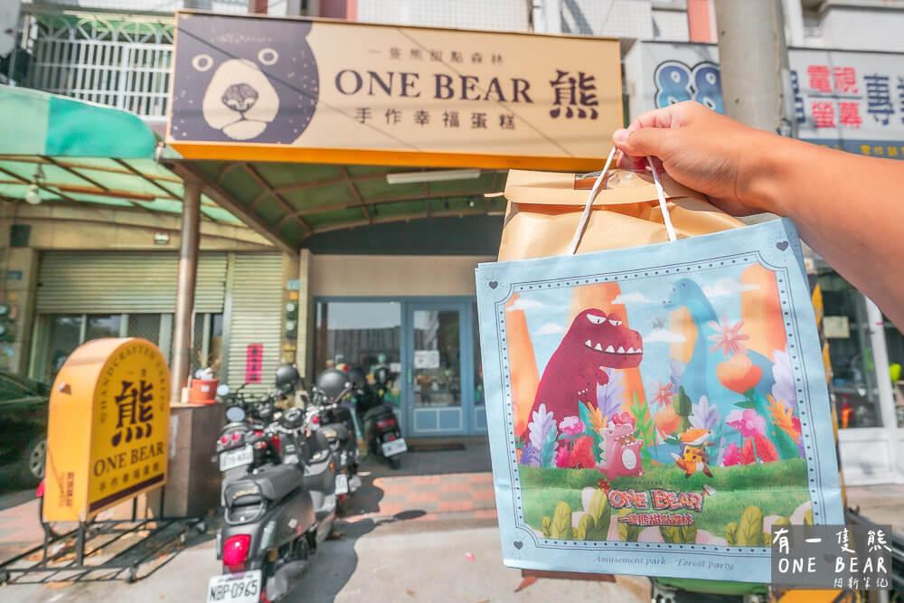 有一隻熊,清水 有一隻熊,有隻熊,清水 有隻熊,ONE BEAR,ONE BEAR有一隻熊,清水麵包台中麵包,清水美食,清水必買,台中美食