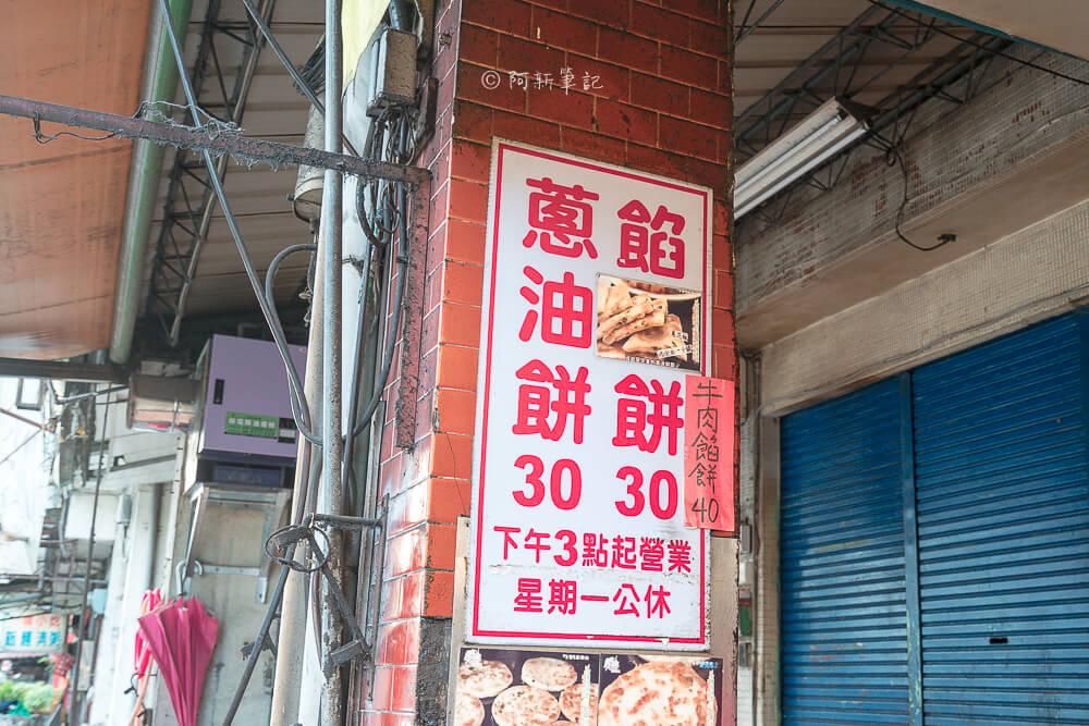 DSC07798 - 青島尹蔥油餅餡餅|下午限定的傳統美味,餡餅飽滿內餡,小心肉汁噴出~