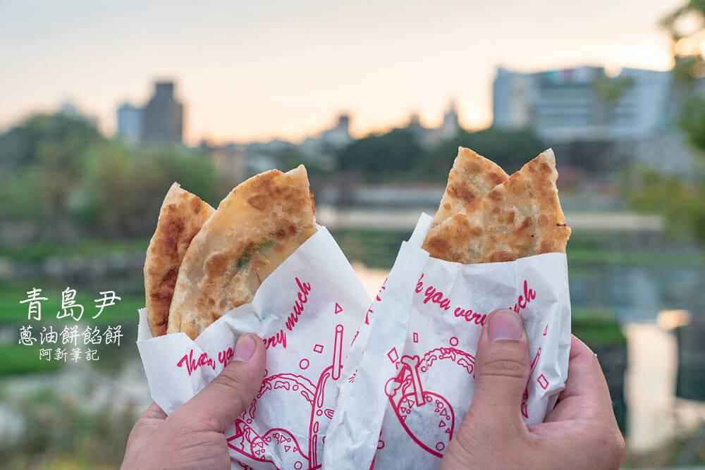 qing dao yin - 青島尹蔥油餅餡餅|下午限定的傳統美味,餡餅飽滿內餡,小心肉汁噴出~