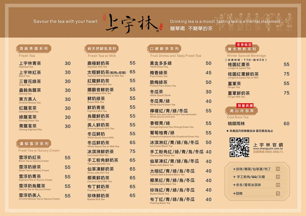 上宇林,上宇林 台中,上宇林 中科,台中飲料店,中科飲料店,西屯路飲料店