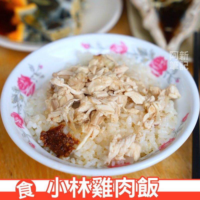 小林雞肉飯-01