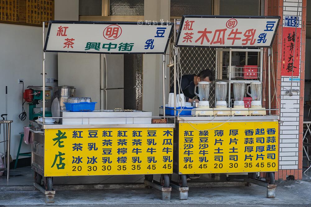 DSC00284 - 興中街豆乳紅茶|台中60年老店,豆乳紅+吐司完美了一份美味下午茶。