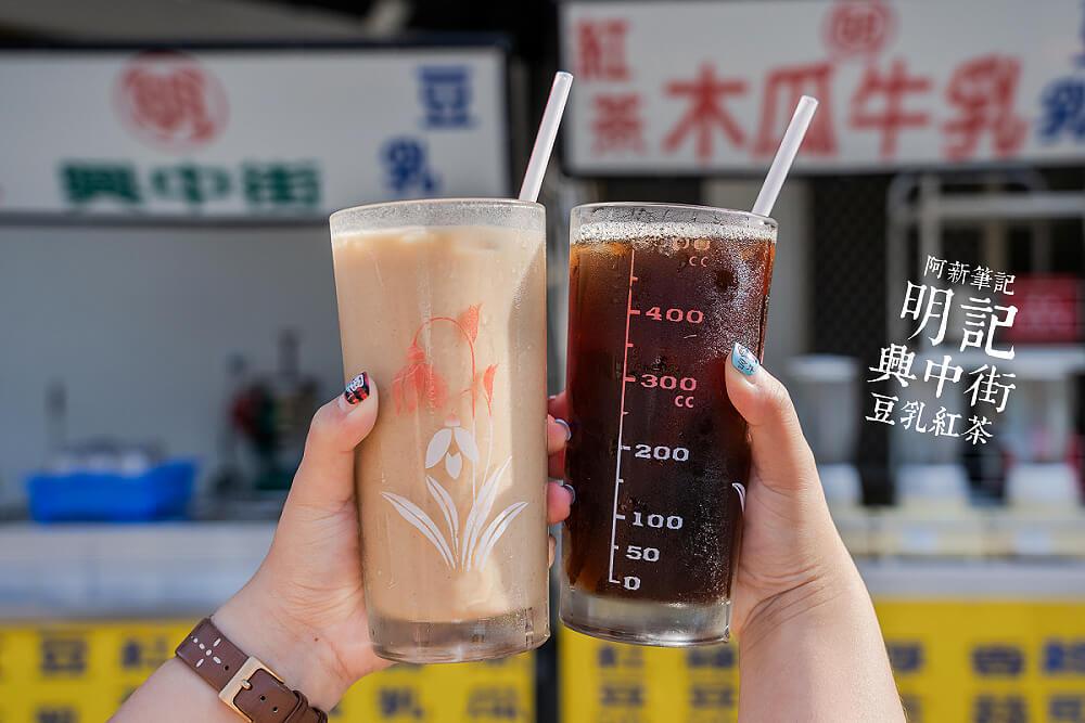 興中街紅茶,興中街豆乳,台中興中街