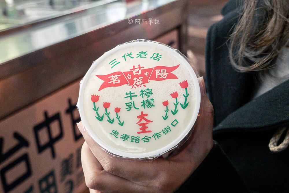 茗陽甘蔗牛奶大王,忠孝夜市甘蔗牛奶,台中甘蔗牛奶,忠孝夜市飲料,台中飲料