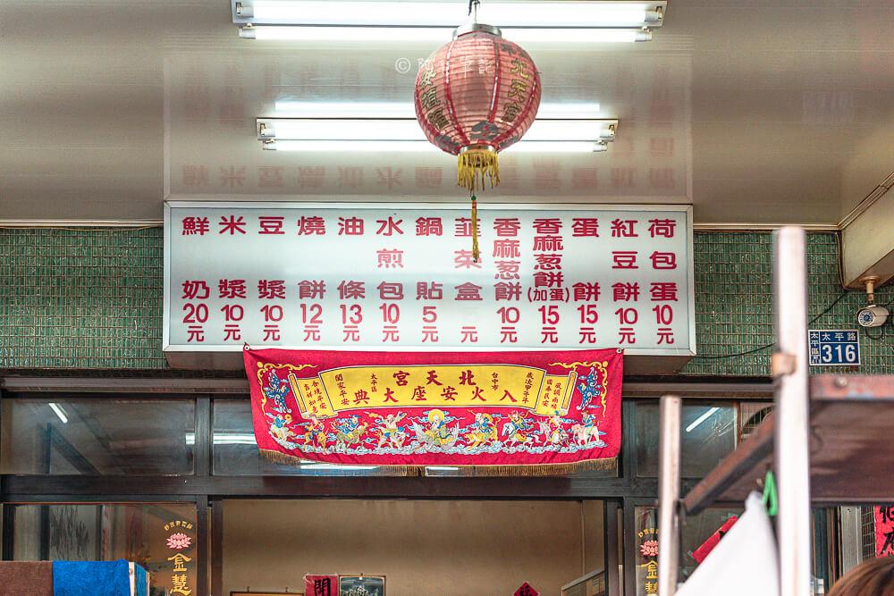 太平路燒餅油條,台中燒餅油條30年老店,台中燒餅油條,太平燒餅油條