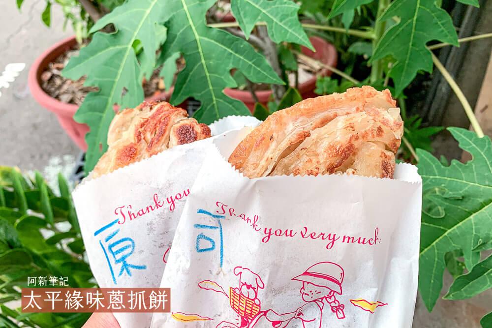 taiping yuanwei - 太平緣味蔥抓餅│台中小鎮蔥油餅吃這家!不油不膩,招牌原味蔥抓餅必吃~