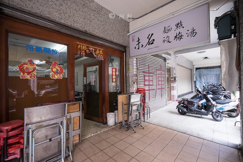 台中上海未名麵點-03