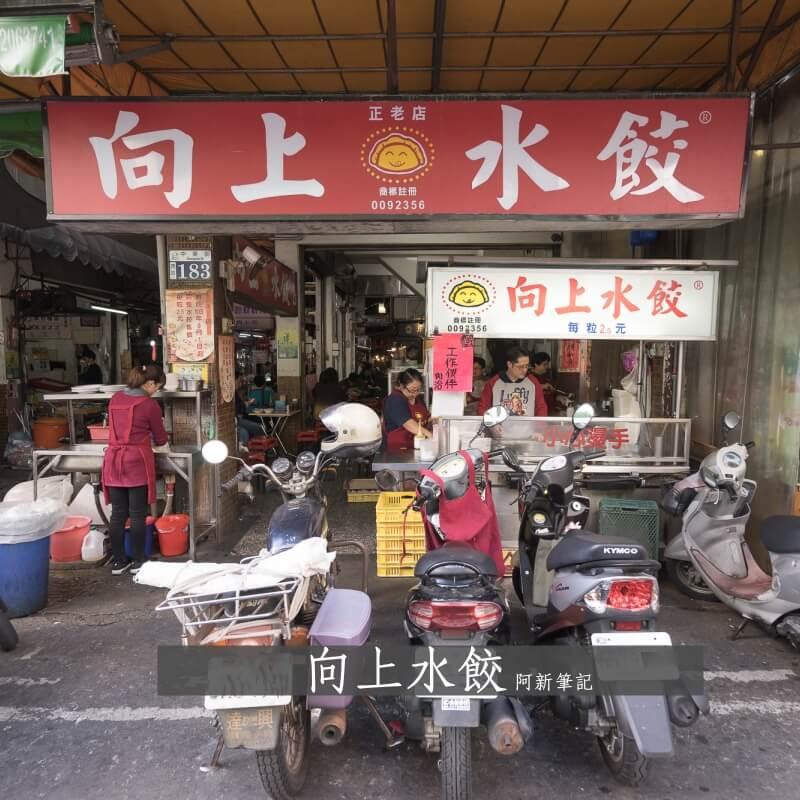 台中向上水餃,向上水餃,台中水餃,向上市場水餃,市場美食-01