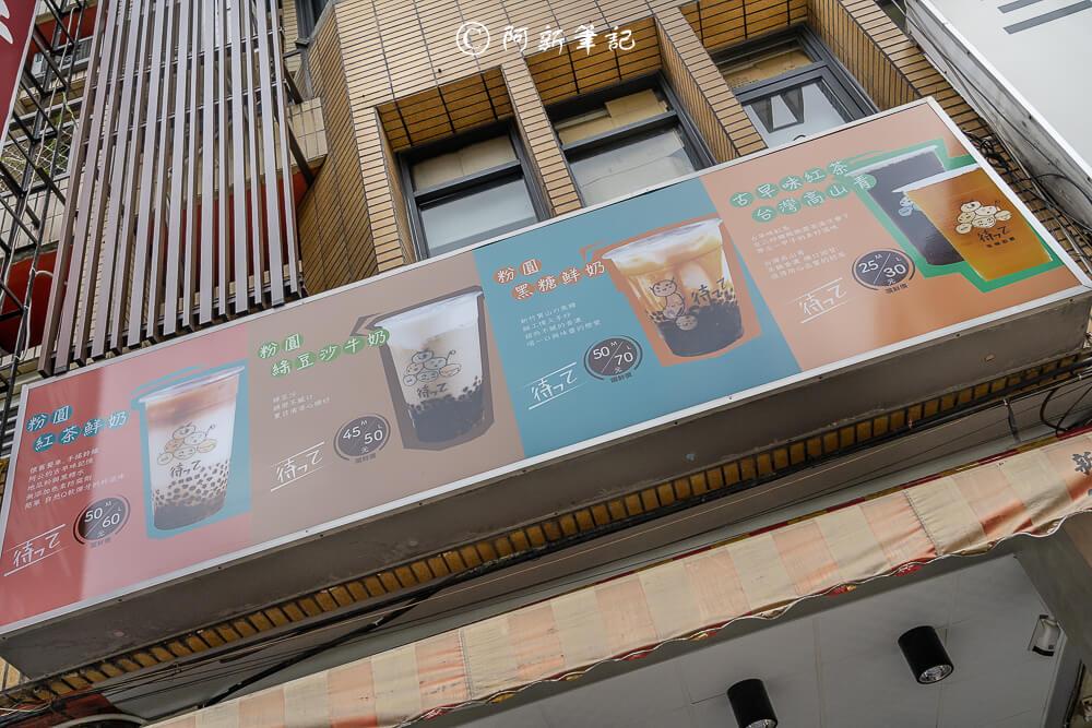 等咧,等欸,但欸,台中飲料,台中飲料店,台中飲料推薦,台中粉圓,漢口路飲料,西屯區飲料店