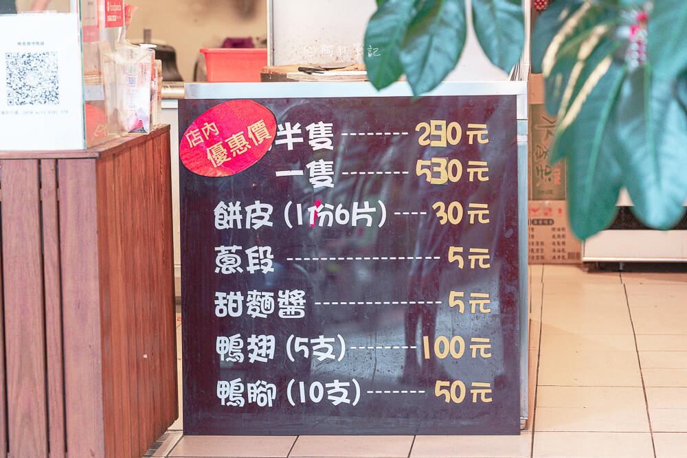 鴨香寶,鴨香寶菜單,太平鴨香寶,鴨香寶烤鴨,太平鴨香寶烤鴨