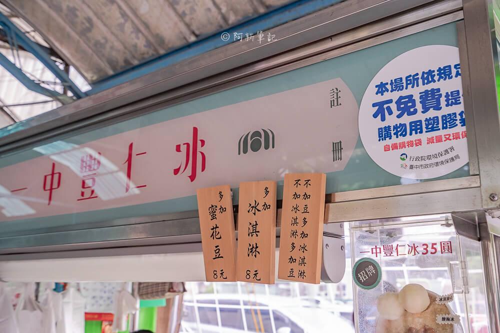 一中豐仁冰,一中街豐仁冰,一中冰品,台中冰品