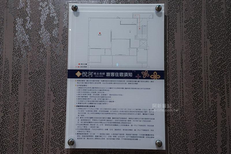 台中悅河精品旅館 -33