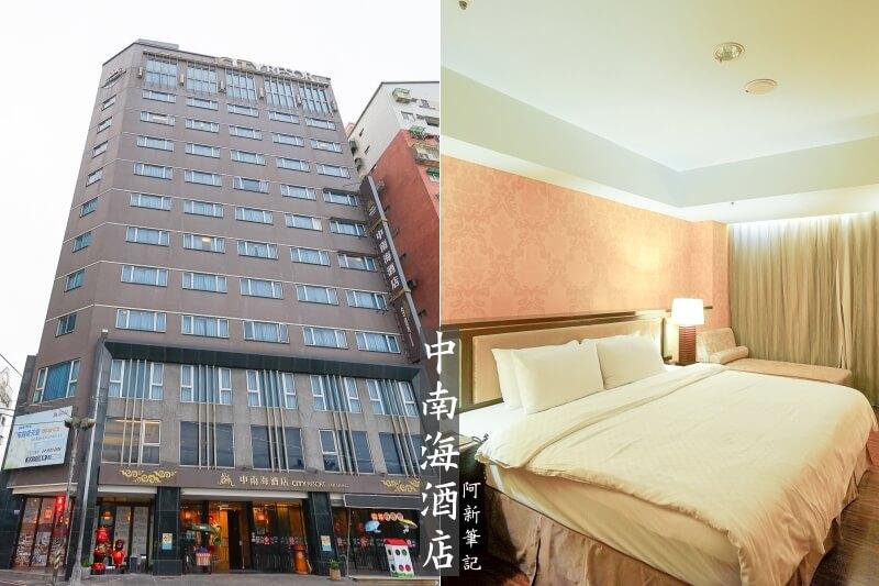 台中中南海酒店-01