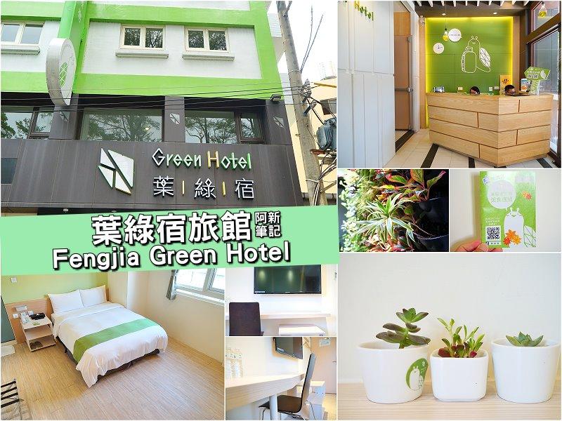 葉綠宿旅館 Fengjia Green Hotel|逢甲住宿推薦,植生牆搭著天然採光,還有多肉植物陪睡覺,離逢甲夜市步行5分內。