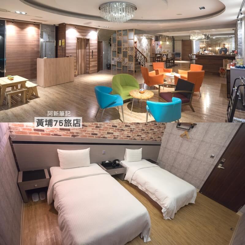 台中旅店|黃埔75|迷人質感旅店讓人很愛,差點以為是餐廳,服務人員還會咖啡拉花,有夠扯拉!