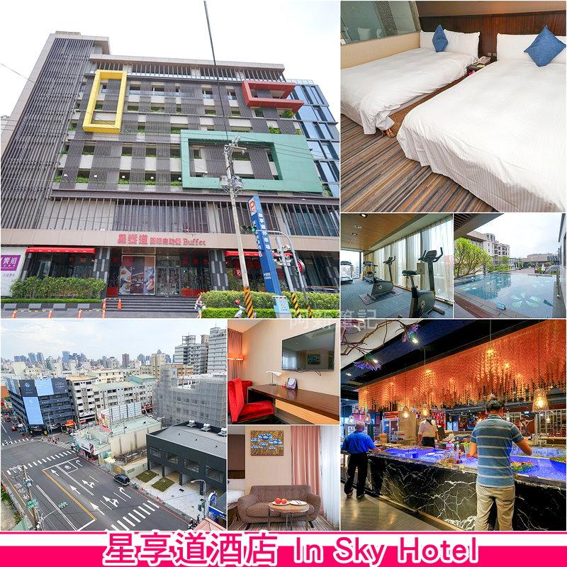 星享道酒店-01