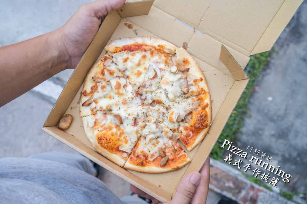 pizza running,一中街披薩,一中義大利披薩,一中手工披薩,一中美食小吃